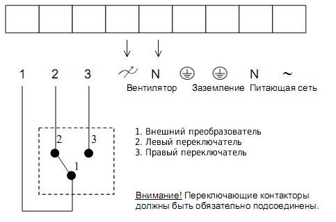 REU 1,5 схема подключения